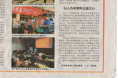 """喜报:青岛安宁医院荣获""""2017年青岛好口碑企业""""称号"""