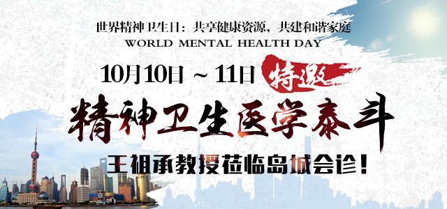 上海精神科专家王祖承来青岛安宁医院进行专家会诊